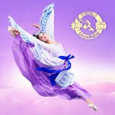 Shen Yun Divine Performing Arts tickets